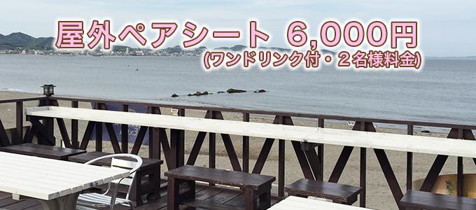 三浦海岸花火屋外ペアシートイメージ写真