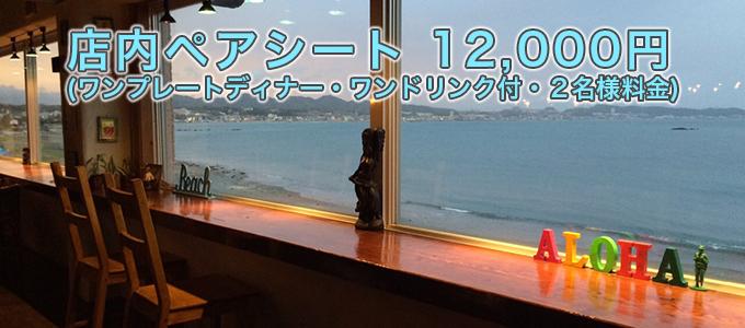 三浦海岸花火店内ペアシートイメージ写真