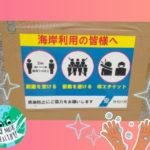 【お知らせ⚠️BBQ】新型コロナウイルス・感染予防感染防止の為のお客様へのお願い